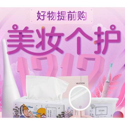 促销活动:网易严选双12美妆个护好物提前购 低至37%OFF