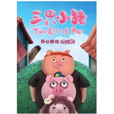 【上海站】开心麻花经典合家欢音乐剧《三只小猪》 47元起
