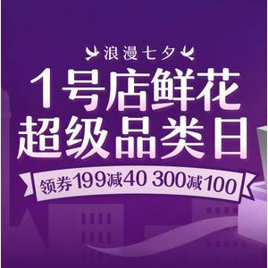1号店 鲜花超品日 花束/红酒/成人用品满减特惠 199减40 399减100