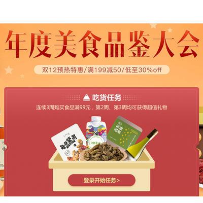 促销活动:网易严选双12年度美食品鉴大会 满199减50