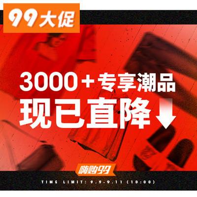 促销活动:有货商城99嗨购 3000+专享潮品现已直降