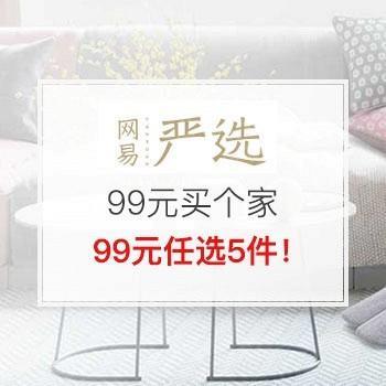 网易严选 99元买个家限时特惠活动 99元任选5件