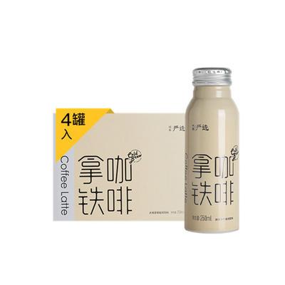 网易严选冰滴拿铁咖啡饮料250ml*6 52.8元