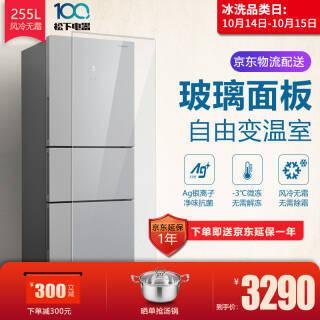 松下 NR-EC25WG1-S三门风冷无霜超薄电冰箱钢化玻璃 3290元