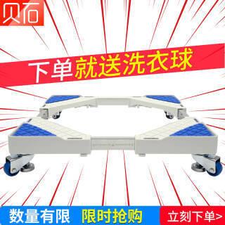 贝石(beishi)DG-ST2 移动固定洗衣机底座洗衣机加高架支架冰箱底座 2调节2刹