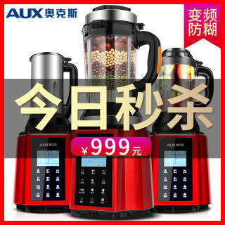 奥克斯变频破壁机加热 家用静音豆浆机榨汁机多功能破壁料理机936 999元