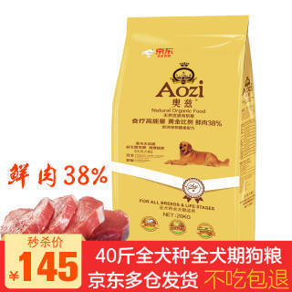 奥兹狗粮 20kg40斤 阿拉斯加德牧拉布拉多金毛泰迪 成犬幼犬粮 *2件 280元(合
