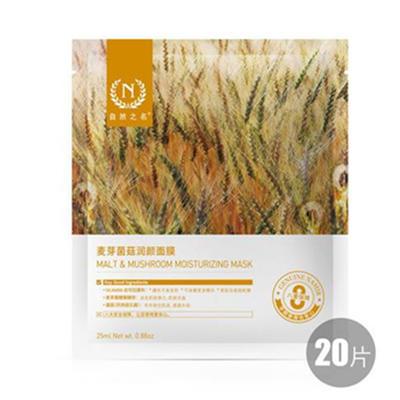 自然之名 麦芽菌菇润颜面膜 25ml*20 69元(需邮费)