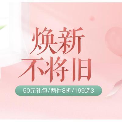 促销活动# 网易严选 焕新不将旧多品类专场 领50元礼包,2件8折,199选3