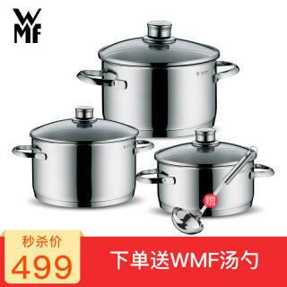 福腾宝(WMF) 不锈钢锅具套装组合 3件套 499元