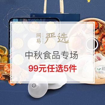 网易严选 中秋食品专场 99元任选5件,满199减50元
