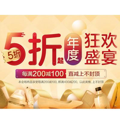 促销活动:网易严选双12年度5折狂欢盛宴 每满200减100
