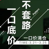 苏宁易购 SEVEN 柒牌 一口价清仓 T恤、衬衫59元起,西装79元起