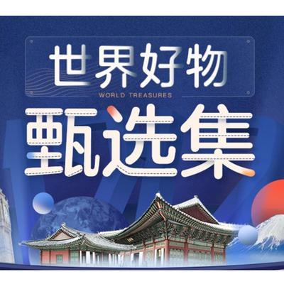 促销活动:网易严选双12海外好物特惠预热 精选好物199减100
