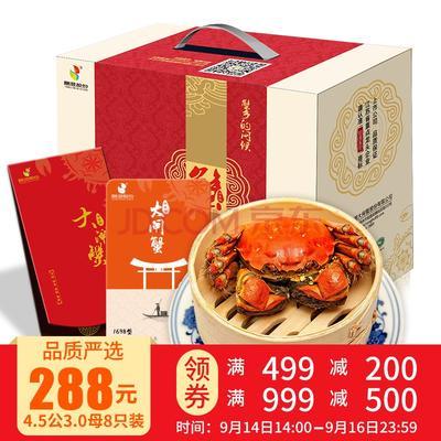 ¥358 阳澄股份 阳澄湖大闸蟹礼券1698型 公蟹4.5两/只 母蟹3.0两/只 共4对8只礼