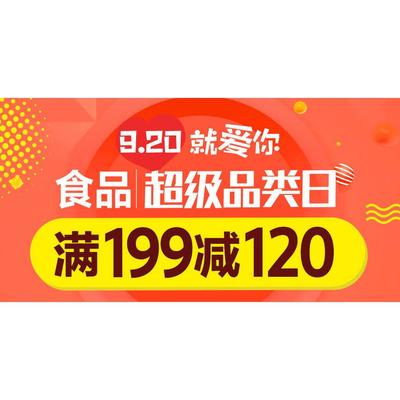 促销活动# 当当 食品超级品类日 满199减120,领券再减30元