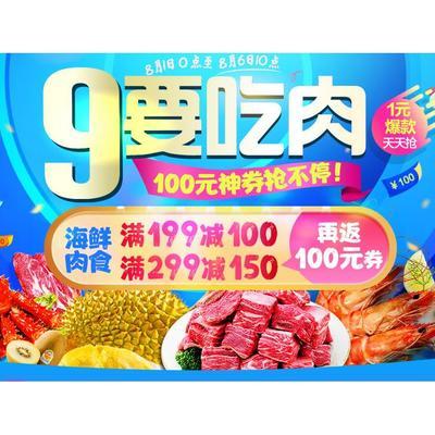 促销活动# 中粮我买网 生鲜食品专场 1元秒爆款,100元神券抢不停