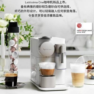 德龙(Delonghi) Lattissima One EN500 全自动胶囊咖啡机 ¥1520