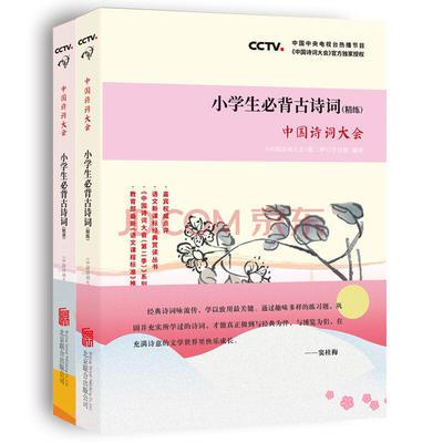 ¥24 中国诗词大会:小学生必背古诗词 精讲+精练(套装共2册)