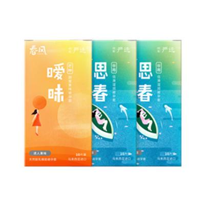 网易严选春风风情003避孕套30只装 95.9元起包邮