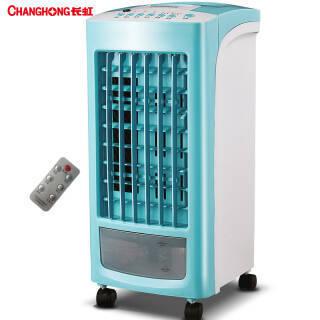 长虹(CHANGHONG) RFS-20R 遥控冷风扇/空调扇/冷风机 199元