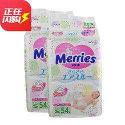 kao 花王 Merries 妙而舒 婴儿纸尿裤 S54片*2 109元包邮(合54.5元/包)