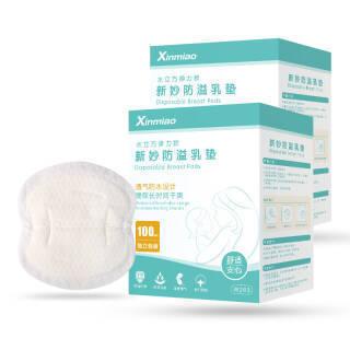 Xinmiao 新妙 防溢乳垫 200片 *6件 185.4元(合30.9元/件)