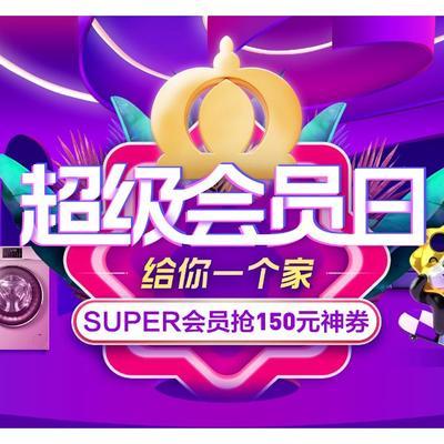 促销活动# 苏宁易购 超级会员日 super会员抢150元神券