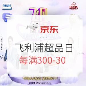 京东 PHILIPS 飞利浦 926超级品牌日 每满300-30,新PLUS会员领399-149券