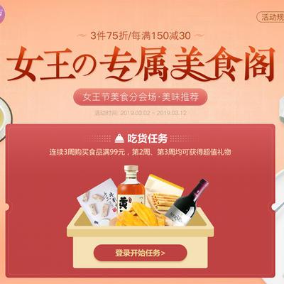 促销活动:网易严选女王节美食特惠 3件75折 每满150减30