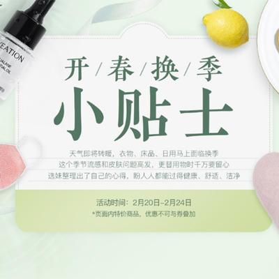 促销活动:网易严选开春换季小贴士 爆款直降
