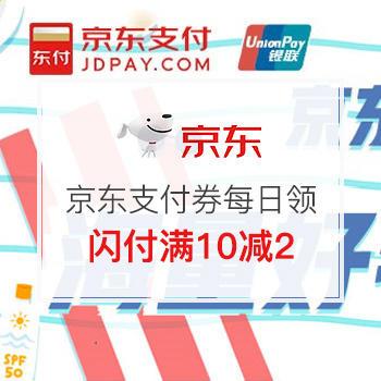 京东商城 每天三场:领京东支付券 付款码10减1、闪付10减2 外卖30减5、滴滴