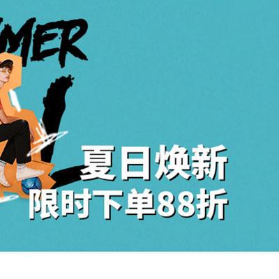 促销活动:有货商城夏日焕新 限时下单88折