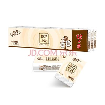 清风 (APP) 手帕纸 原木纯品 3层纸巾*18包 (迷你型) *2件13.9元(合6.95元/件)