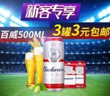 当当新客专享:3元包邮(需用码)百威 经典啤酒500ml*3听 当当低价