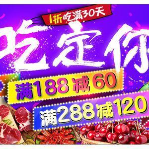 5月吃货节 果蔬海鲜肉禽蛋奶粮油冲饮百货等统统好价 满188减60 满288减120 1