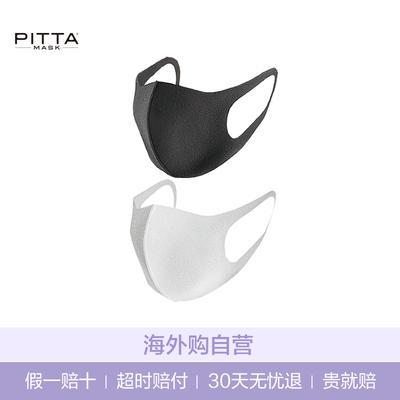 凑单品: PITTA MASK 防尘防花粉透气口罩 3枚 19.9元