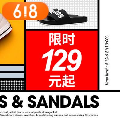 促销活动:有货618必备鞋品大促 限时129起