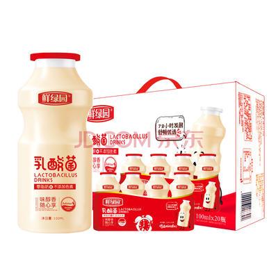 ¥9.9 限地区鲜绿园 乳酸菌饮品 100ml*20瓶