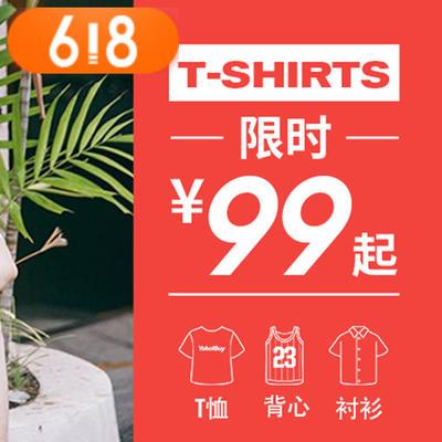 促销活动:有货618提前购T恤专场 限时99起