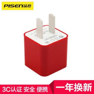 品胜 爱充1A新版 移动电源/手机充电器/USB电源适配器/单口充电插头中国红 19