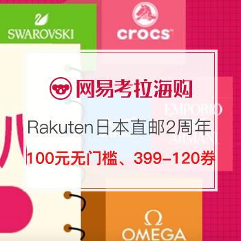 网易考拉 Rakuten日本直邮2周年庆 领100元无门槛、满399-120元优惠券,品牌专