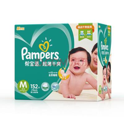 Pampers 帮宝适 超薄干爽系列 婴儿纸尿裤 M号 152片 *3件 375元包邮(合125元/件