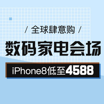 促销活动:网易考拉全球肆意购数码家电会场 iPhone8低至4588