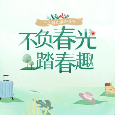 促销活动:网易严选踏青趣游指南 享4重礼遇