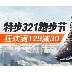 苏宁 大聚惠 特步321跑步节 运动鞋 满129减30 满269减80 满499减150