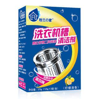 粉兰之家 洗衣机槽清洁剂375g 柠檬香 滚筒洗衣机清洗剂 *2件 9.9元(合4.95元/
