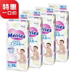 ¥260 日本MERRIES花王纸尿裤L号36枚*4