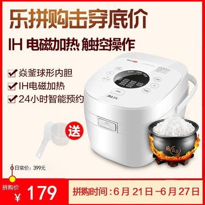 ¥99 奥克斯(AUX)电饭煲WF-HE301SIH电磁加热聚能焱釜球形内胆3L奥克斯(AUX)电
