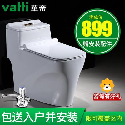 ¥799 华帝Vatti马桶喷射虹吸连体式静音节水座便器 MTLL-CW03 300MM